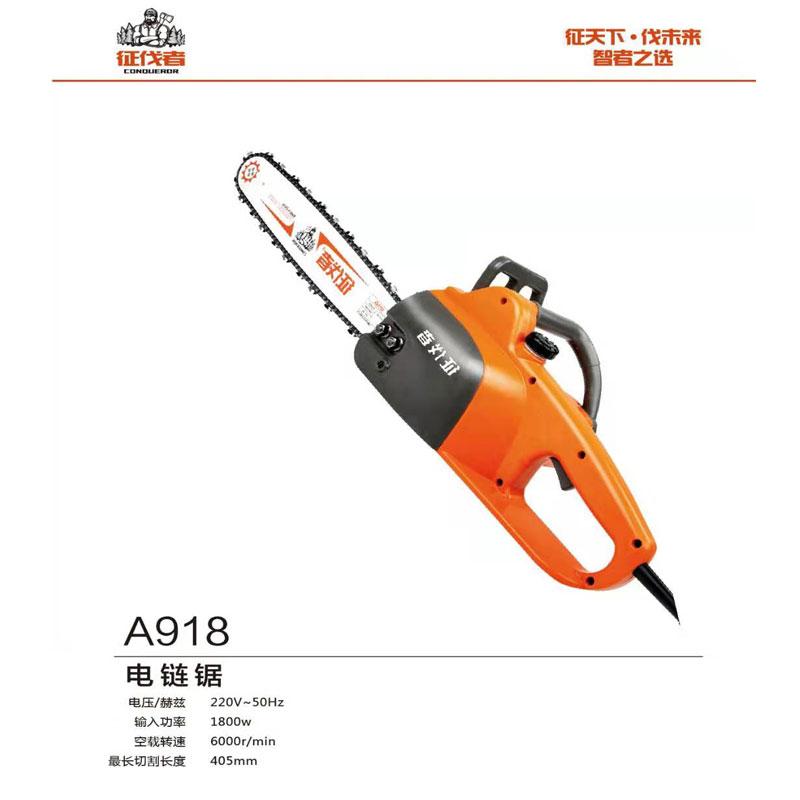 A918电锯