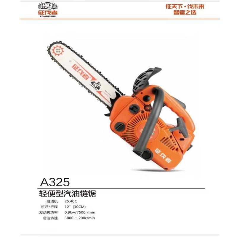 A325油锯