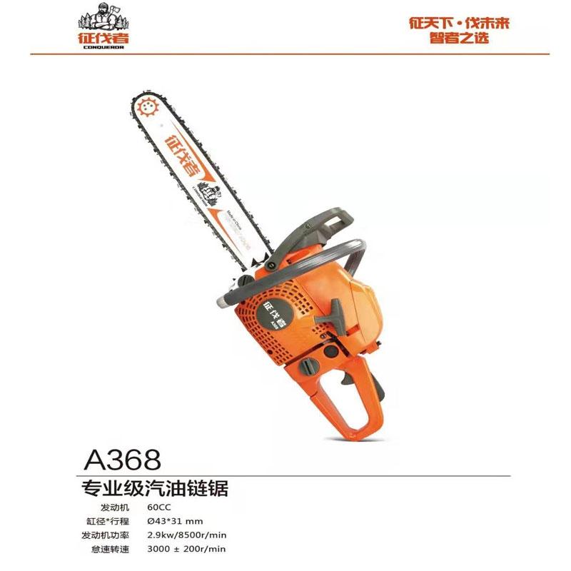 A368油锯