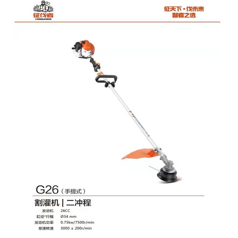 G26割草机