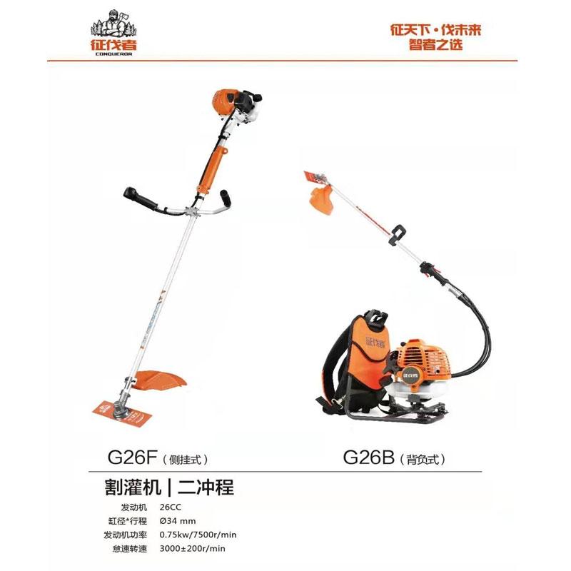 G26F割灌机