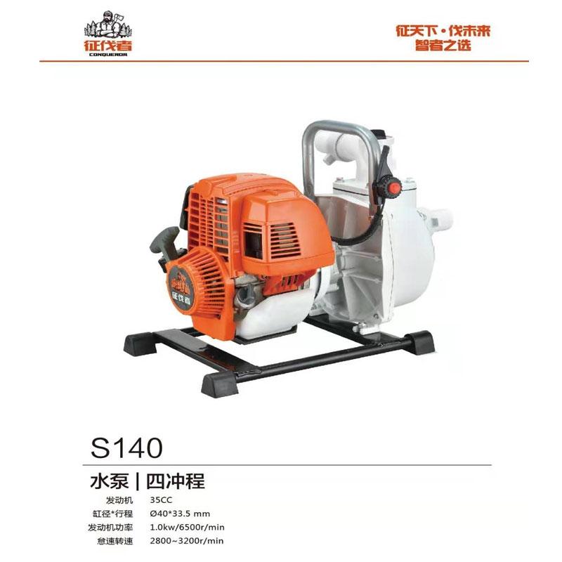 s140水泵