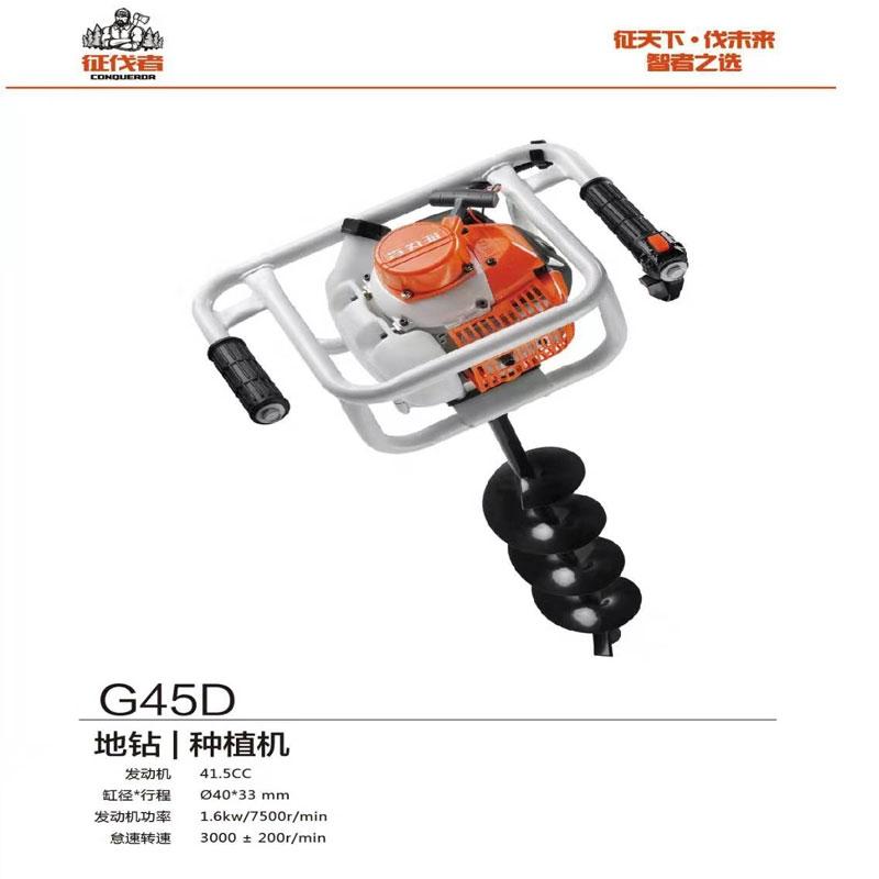 G45D地钻