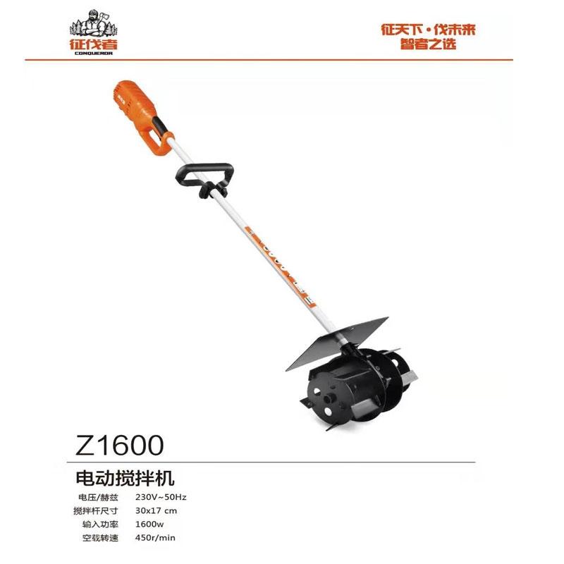 Z1600电动搅拌机
