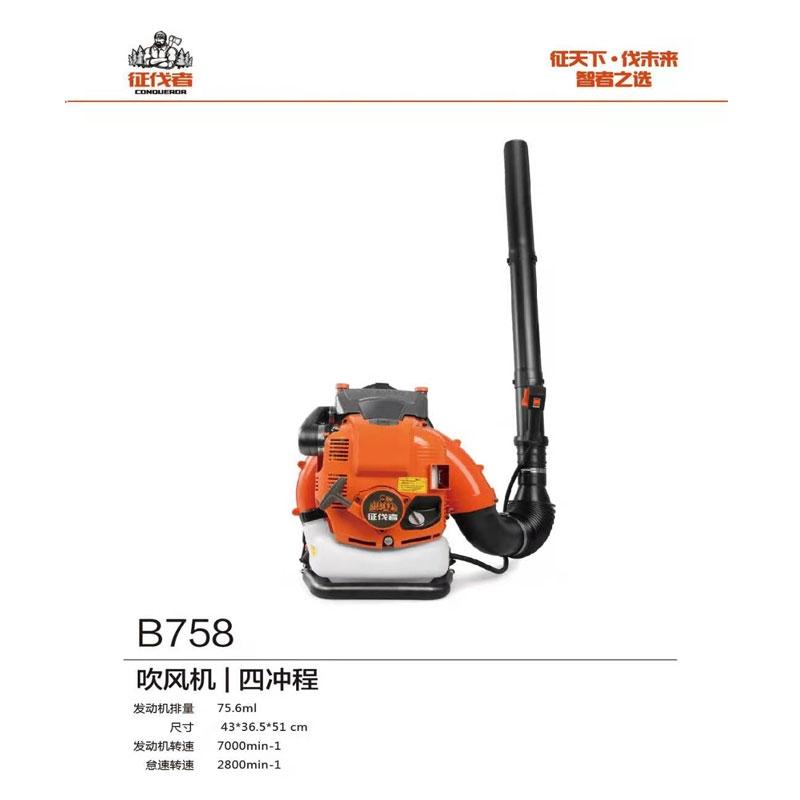 B758吹风机