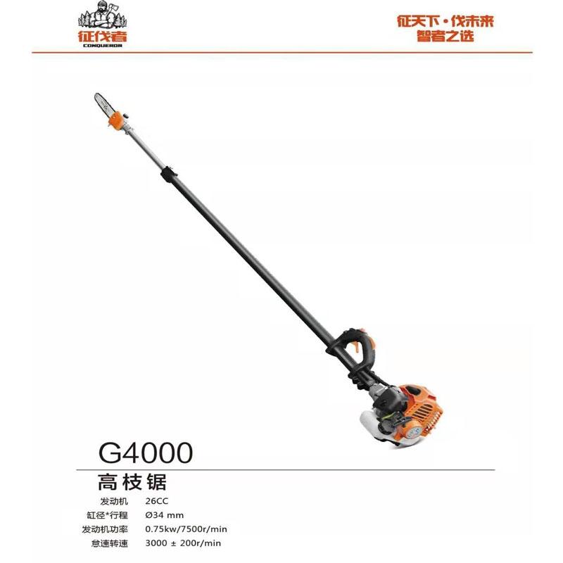 G4000高枝锯