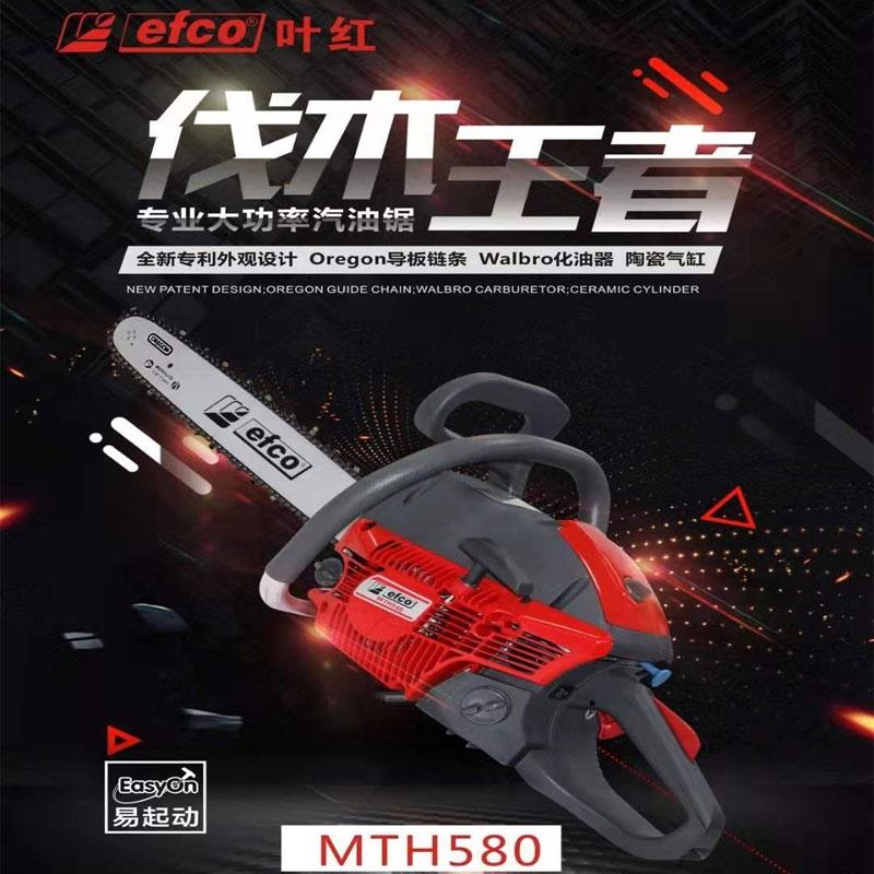 MTH580油锯